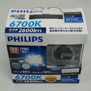 フィリップス(PHILIPS)の迎春セール☆純正交換用HIDバルブ  PHILIPS D4S/R共通 6700K(汎用パーツ)