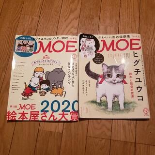 ハクセンシャ(白泉社)のMOE (モエ) 2020年 12月号、2月号 (その他)
