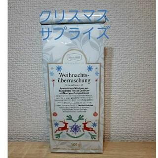 ロンネフェルト 紅茶 冬 クリスマス サプライズ ウィンター ティー(茶)