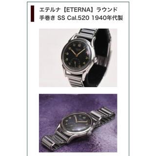 インターナショナルウォッチカンパニー(IWC)の1940年代製 エテルナ 手巻き SS Cal.520 OH済(腕時計(アナログ))