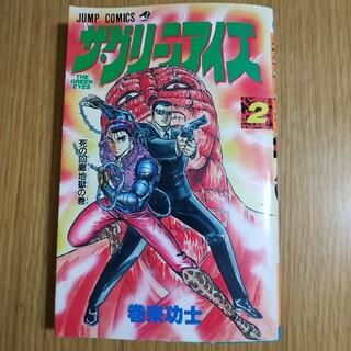 ザ・グリーンアイズ  2巻(少年漫画)