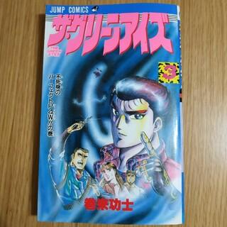 ザ・グリーンアイズ  3巻(少年漫画)