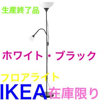 イケア(IKEA)のIKEA⭐︎NOT ノート フロアアップライト⭐︎ブラックorホワイト(フロアスタンド)