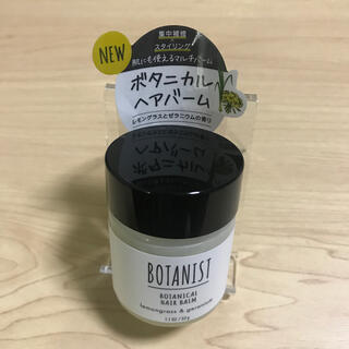 ボタニスト(BOTANIST)の新品・ボタニスト ボタニカル ヘアバーム ハンドクリーム(ヘアワックス/ヘアクリーム)