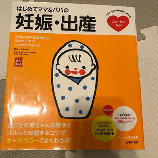 はじめてママ&パパの妊娠・出産 妊娠中の不安解消から産後ケアまでこの一冊で安心!(結婚/出産/子育て)