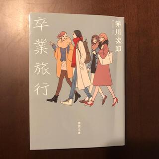 卒業旅行 新装版(文学/小説)