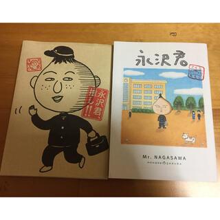 シュウエイシャ(集英社)の永沢君、推し 永沢君(少女漫画)