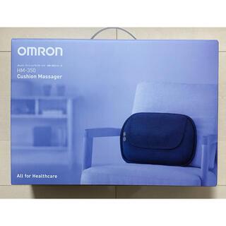 オムロン(OMRON)の【未使用品】オムロン クッションマッサージャー HM-350(マッサージ機)