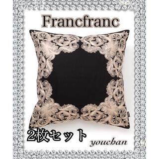 フランフラン(Francfranc)のFrancfranc エンブリュ クッションカバー×2枚セット 定価¥11000(クッションカバー)