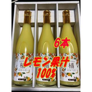 国産マイヤーレモン ストレート果汁720ml 6本(フルーツ)