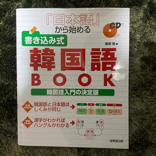 ボウダンショウネンダン(防弾少年団(BTS))の韓国語BOOK CD付き(語学/参考書)
