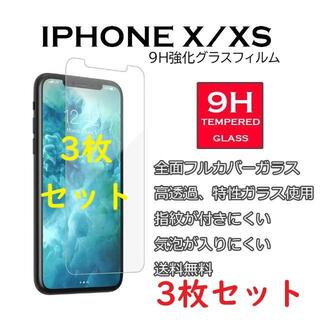 iPhoneX/iPhoneXS/9H強化ガラスフィルム 3枚セット(保護フィルム)