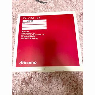 エヌティティドコモ(NTTdocomo)の新品未使用 docomo フォトパネル 04 ホワイト(フォトフレーム)