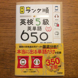 ガッケン(学研)のランク順英検5級英単語650 単語+熟語・会話表現(資格/検定)