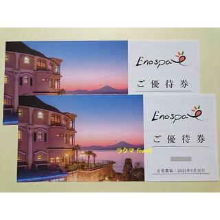 江の島アイランドスパ ご優待券2枚 エノスパ 江ノ島(プール)