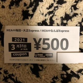 イケア(IKEA)のイケア クーポン(ショッピング)
