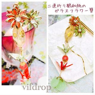 友禅和紙 二連折り鶴&ガラスフラワーとイエロー和柄ドロップの簪(ヘアアクセサリー)