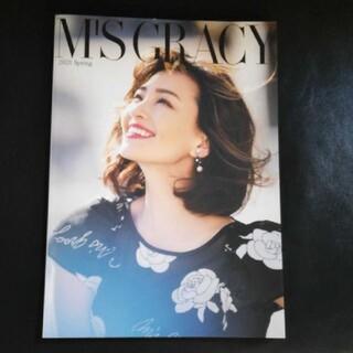 エムズグレイシー(M'S GRACY)のエムズグレイシー 最新版 カタログ(その他)