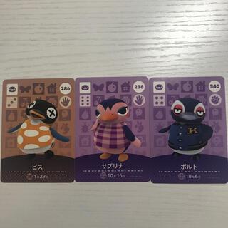 ニンテンドースイッチ(Nintendo Switch)のどうぶつの森 amiiboカード 3枚セット(カード)