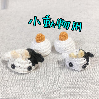小動物用 干支 帽子(おもちゃ/ペット小物)
