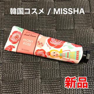 ミシャ(MISSHA)のMISSHA / ハンドクリーム(ハンドクリーム)