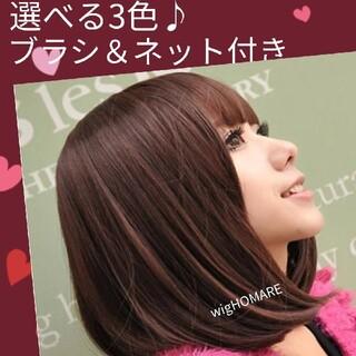前髪パッツンショートボブ選べる3色⭐ネット付専用ブラシ付送料無料(ショートカール)