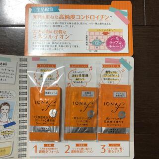 イオナ(IONA)の新品イオナエフサンプル4日分(化粧水/ローション)