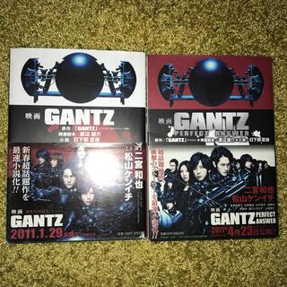 アラシ(嵐)の映画「GANTZ」「GANTZ perfect answer」書き下ろし(文学/小説)