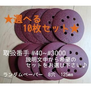 マキタ(Makita)のランダムペーパー 選べるセット 10枚セット★ サンドペーパー(各種パーツ)
