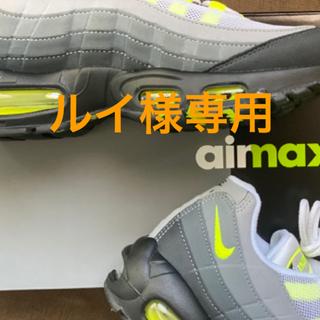 ナイキ(NIKE)のNIKE AIR  MAX 95 OG 26.5㎝(スニーカー)