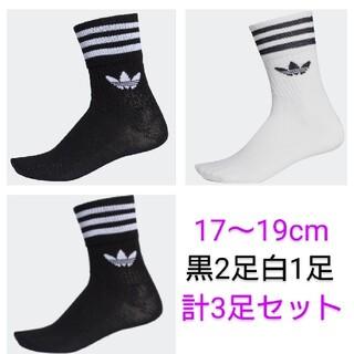 adidas - 新品 adidas originals ソックス 17〜19cm黒2足白1足