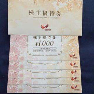 コシダカホールディングス 株主優待券 20,000円分(その他)