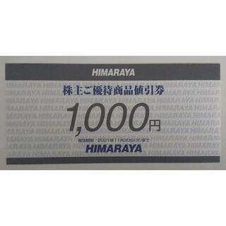 ヒマラヤ 株主優待券 9,000円分(その他)