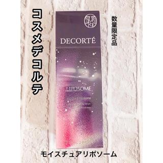 コスメデコルテ(COSME DECORTE)の【2020冬限定】コスメデコルテ モイスチュアリポソーム85ml新品(美容液)