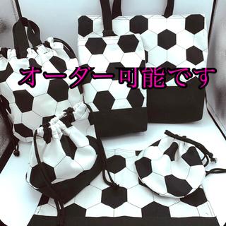 入園入学セット サッカーボール柄(外出用品)