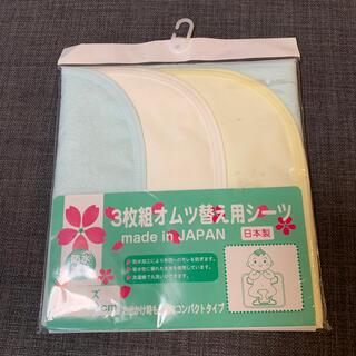 ニシマツヤ(西松屋)の【専用】おむつ替えシーツ(おむつ替えマット)