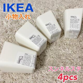 イケア(IKEA)のイケア SUNNERSTA スンネルスタ 小物入れ 4個セット(小物入れ)