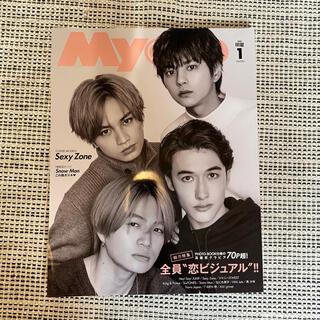ジャニーズ(Johnny's)のMYOJO 2020年1月号 SexyZone(アイドルグッズ)