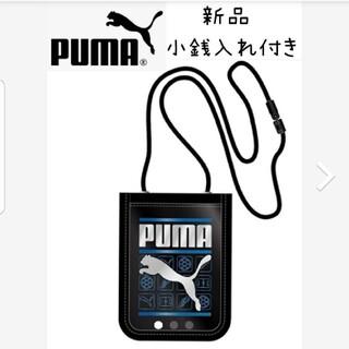 プーマ(PUMA)の新品 PUMA プーマ パスケース ひも付き 小銭入れ コインケース 定期入れ(定期入れ)