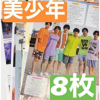 美少年 雑誌 切り抜き 8枚(アート/エンタメ/ホビー)