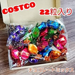 コストコ(コストコ)のコストコ チョコ チョコレートミックス 22個(菓子/デザート)