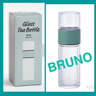 イデアインターナショナル(I.D.E.A international)のBRUNO ブルーノ  ガラス ティーボトル【新品】(タンブラー)
