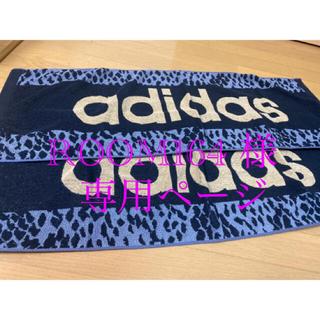 アディダス(adidas)のadidas マフラータオル (タオル/バス用品)