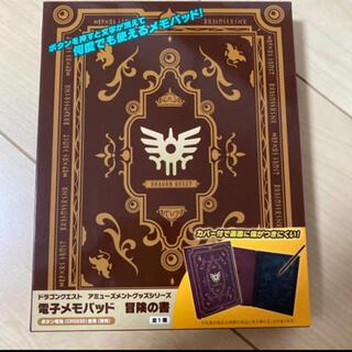 電子メモパッド ドラクエ 冒険の書 ×2