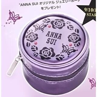 アナスイ(ANNA SUI)の【ANNA SUI】未使用ノベルティ 円筒ポーチ(メイクボックス)