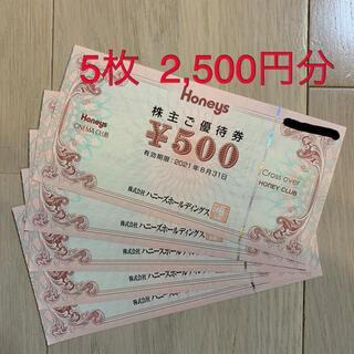 HONEYS - ハニーズ 株主優待 2,500円分