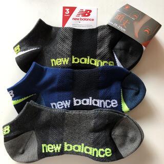 ニューバランス(New Balance)の頑丈 newbalance メンズソックス 25〜27cm 3足(ソックス)