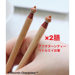 AfternoonTea - 2膳セット Moomin×Afternoon Tea リトルミイ 箸 はし