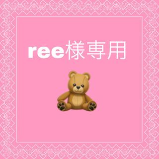 ree様専用(その他)