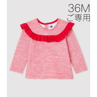 プチバトー(PETIT BATEAU)の*ご専用*新品未使用 プチバトー 長袖 カットソー  ウール&コットン  36m(Tシャツ/カットソー)